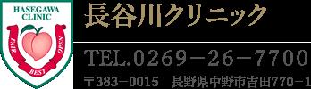 Hasegawa Clinic